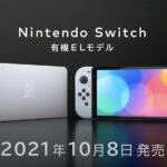 Nintendo Switch (有機ELモデル)、CPUやメモリ容量に変化なし-性能は変わらず