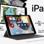 新型iPad 第9世代とiPad mini 第6世代が登場へ