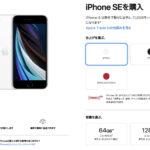 Apple、iPhone SE(第2世代)を値上げへ-256GBモデルは販売終了