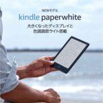 Kindle Paperwhite 第11世代が登場!USB-Cやワイヤレス充電に対応