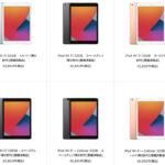 日本Apple、iPad(第8世代)の認定整備済製品を販売開始へ