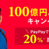 PayPayの100億円あげちゃうキャンペーン、まもなく予算の100億円が尽きるかもしれない